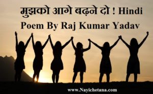 Ladkiyon Ko Aage Badhne Do Hindi Kavita , मुझको आगे बढ़ने दो