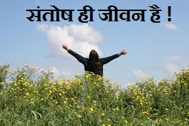संतोष पर अनमोल वचन, Satisfaction Quotes in Hindi