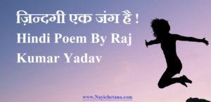 ज़िन्दगी एक जंग है , Hindi Poem By Raj Kumar Yadav