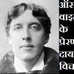 ऑस्कर वाइल्ड, Oscar Wilde