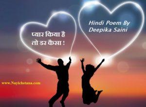 प्यार किया है तो डर कैसा, Pyar Kiya Hai To Dar Kaisa hindi poem,
