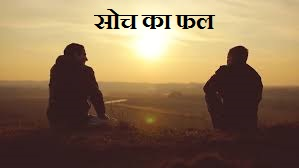सोच का फल ! सफल व असफल बनाने वाली सोच, Soch Ka Fal Best Hindi Story
