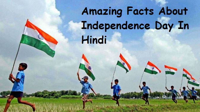 भारत की आजादी , Independence Day In Hindi
