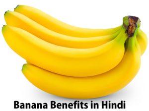 केला खाने के  फायदे,Best 8 Banana Kela Benefits Fayde In Hindi