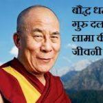 बौद्ध धर्म गुरु दलाई लामा की जीवनी और इतिहास !