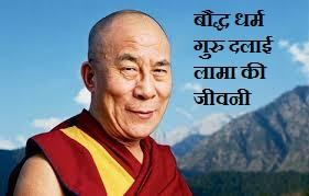 Dalai Lama, दलाई लामा की जीवनी, Dalai Lama