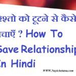How to save relationships,रिश्तो को टूटने से कैसे बचाएँ ,How to save relationships In Hindi