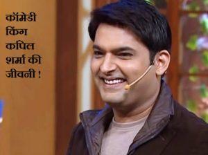 कपिल शर्मा , Kapil Sharma