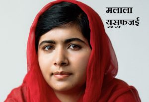 मलाला युसुफजई, Malala Yousafzai
