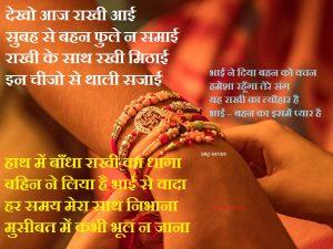 raksha bandhan hindi kavita, raksha bandhan par kavita,रक्षाबंधन पर कविता,rakhi कविता,raksha bandhan kavita,रक्षाबंधन की कविता,रक्षाबंधन पर हिंदी कविता, रक्षाबंधन 2021 कविता,raksha bandhan poem hindi, raksha bandhan 2021 kavita, raksha bandhan par kavita,rakhi par kavita, rakhi poem,