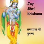 जन्माष्टमी पर्व भगवान श्री कृष्ण का जन्मोत्सव !