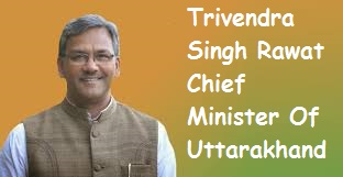 मुख्यमंत्री त्रिवेंद सिंह रावत , Trivendra Singh Rawata