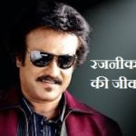 रजनीकांत की जीवनी, Superstar Rajinikanth Biography In Hindi