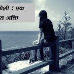 खामोशी : एक अदभुत शक्ति हिंदी कविता ! Silent A Power Hindi Poem