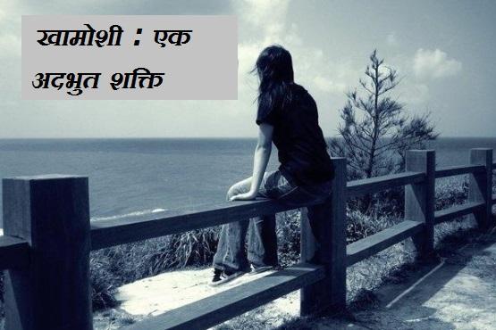 खामोशी : एक अदभुत शक्ति ,हिंदी कविता, Silent A Power Hindi Poem,