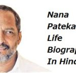मशहूर अभिनेता नाना पाटेकर , Nana Patekar