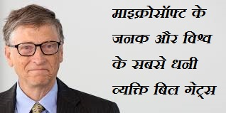 बिल गेट्स ,World Rich Men, Bill Gates