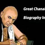 महान विद्वान आचार्य चाणक्य की जीवनी ! Great Chanakya In Hindi
