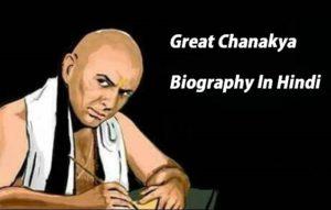 चाणक्य , कौटिल्य, Chanakya Biography