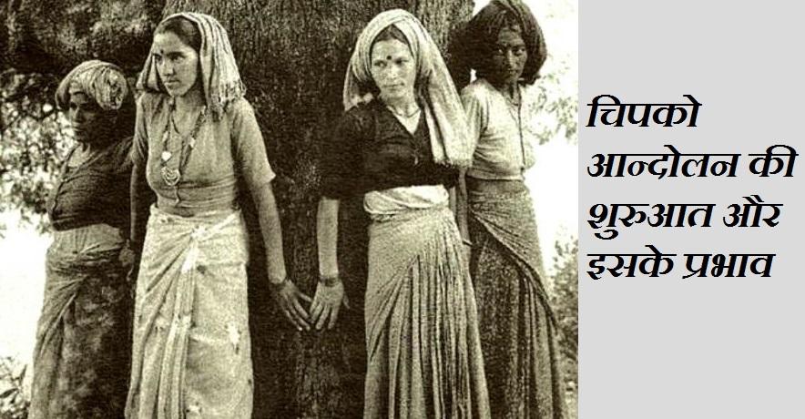 चिपको आन्दोलन , Chipko Movement In Hindi