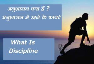अनुशासन ,Discipline