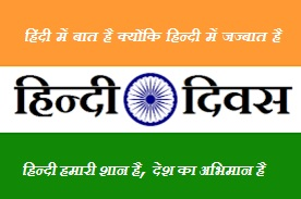 हिन्दी दिवस ,Hindi Slogans , Hindi Divas, Hindi Day
