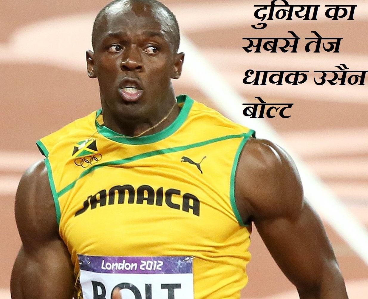 उसैन बोल्ट, Usain Bolt