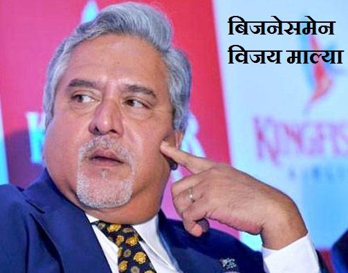बिजनेसमेन विजय माल्या , Vijay Mallya