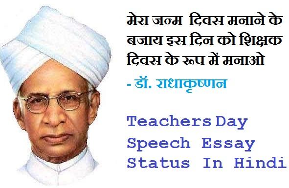 dr-radhakrishnan, शिक्षक दिवस, happy Teachers Day, 5 september, shikshak