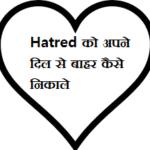 Hatred को अपने दिल से बाहर कैसे निकाले !