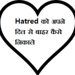 दिल, Hatred , heart