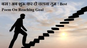Bas Aaj Se Hi Shuru Kar Do Chalna Tum, reaching goals