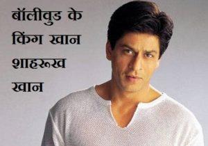 किंग खान शाहरूख खान, Shah Rukh Khan