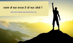 लाइफ में बड़ा करना है तो बड़ा सोचो, Grow Life Then Think Big In Hindi
