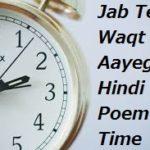 जब तेरा वक्त आएगा - Jab Tera Waqt Aayega Hindi Poem By Time