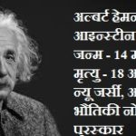 महान वैज्ञानिक अल्बर्ट आइन्स्टीन की जीवनी ! Albert Einstein In Hindi