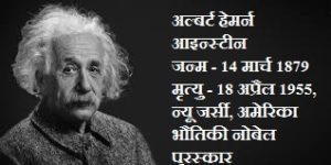 अल्बर्ट आइन्स्टीन , Albert Einstein