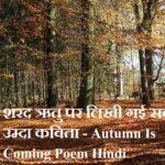 शरद ऋतु आने वाली है : शरद ऋतु पर लिखी गई सबसे उम्दा कविता