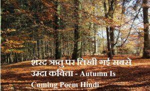 शरद ऋतु , कविता , Autumn is coming Poem