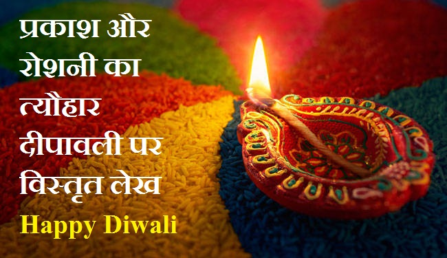 दीपावली पर , Diwali or Deepawali