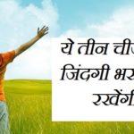 ये तीन चीजे आपको जिंदगी भर हेल्थी रखेंगी , Three Things Will Keep You Healthy In Hindi