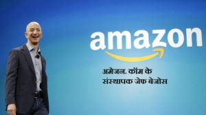 अमेजन. कॉम,जेफ बेजोस,Amazon.com ,President Jeff Bezos