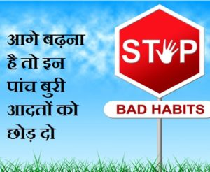 बुरी आदतों, Bad Habits