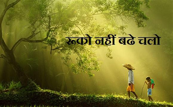 रूको नहीं बढे चलो , Do Not Wait Grow Up , Poem In Hindi