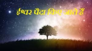 ईश्वर, God Is Born Poem In Hindi, Ishwar Paida Kiye Jaye Hai Hindi Kavita
