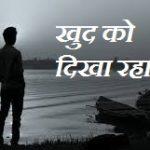 खुद को दिखा रहा हूँ, Showing Myself Poem In Hindi