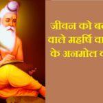 महर्षि वाल्मीकि, Maharshi Valmiki Quotes