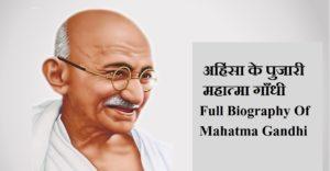 महात्मा गाँधी, Mahatma Gandhi Jayanti