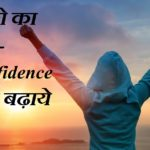 दुसरो का Self - Confidence कैसे बढ़ाये, How to Boost Confidence of Others In hindi