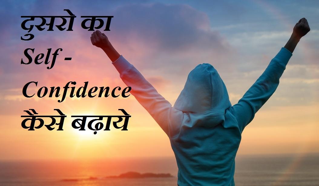 दुसरो का Self - Confidence कैसे बढ़ाये, How to Boost Confidence of Others In hindi